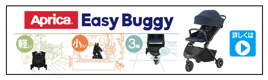 Aprica Easy Buggy