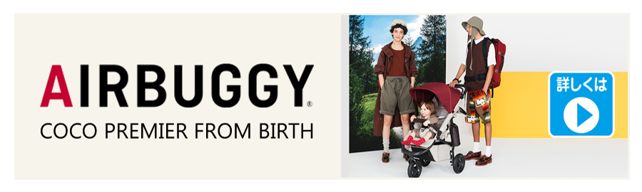AIRBUGGY COCO PREMIER FROM BIRTH
